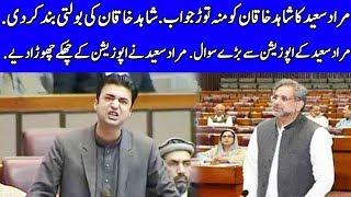 Murad Saeed Hits Back On Shahid Khaqan | 12 December 2018 | Dunya News
