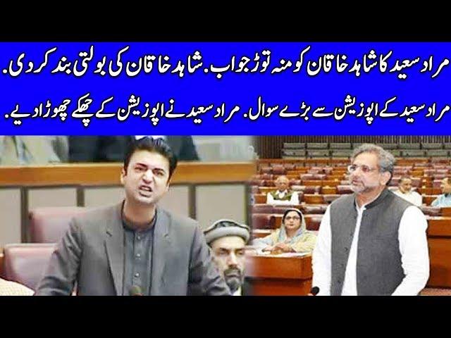 Murad Saeed Hits Back On Shahid Khaqan   12 December 2018   Dunya News