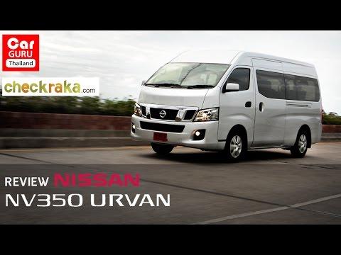 REVIEW รีวิว Nissan NV350 Urvan ใหญ่จริง แรงจริง...