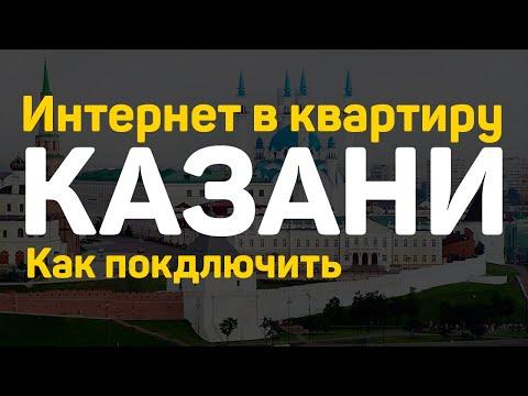 Подключить интернет в квартиру в Казани (за 5 минут)