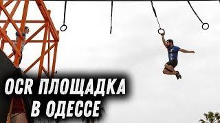 Одесса, давайте построим спорт площадку вместе!