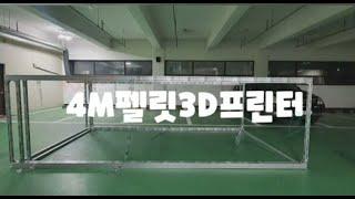 대형3D프린터 펠릿3D프린터 펠릿전용3D프린터 리사이클…