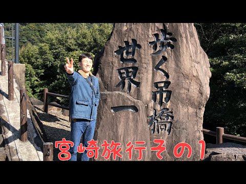 宮崎旅行 吊り橋とグルメの1日(新年のあいさつもあるよ)