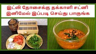இட்லி தோசைக்கு தக்காளி சட்னி இனிமேல் இப்படி செய்து பாருங்க | how to make tomato chutney in tamil