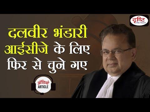 Dalveer Bhandari Re-elected In ICJ