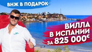 Недвижимость в Испании Купить виллу в Испании с видом на море Испания Ориуэла Коста ВНЖ Испания
