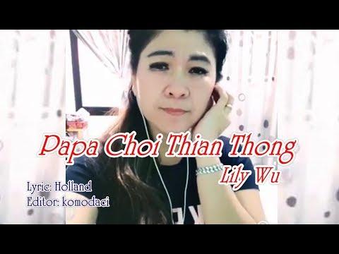 Papa Choi Thian Thong - Lily Wu (Hakka Song)