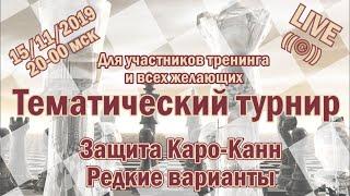 Тематический турнир. Защита Каро-Канн. Редкие варианты. lichess.org
