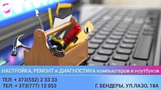 Профессиональный ремонт компьютеров и ноутбуков. Компьютерный мастер Бендеры. ПМР. Приднестровье
