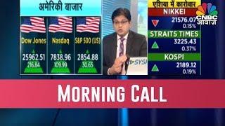 गुरुवार को अमेरिकी बाजार करीब 1% चढ़कर हुआ बंद | Morning Call