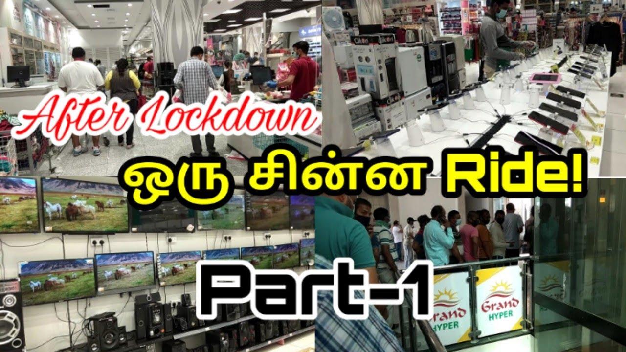 After Lockdown குவைத்துல ஒரு சின்ன Ride | Part-1 | Kuwait Tamil | Lifestyle Tamil | Kuwait Tourism