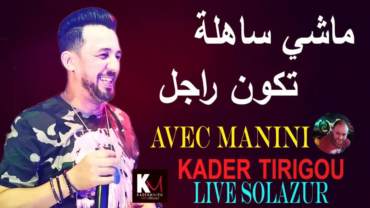 Download Cheb Kader Tirigou 2020 - Semouna Rjal | Avec Sidahmed Manini Live Solazur  ©  By KaderMilieu