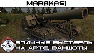 Запрещенное видео, эпичные выстрелы на арте, 1800+ с плюхи World of Tanks