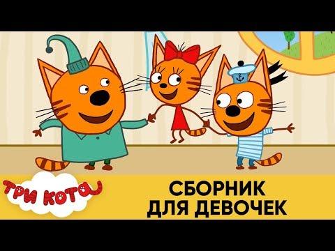 Три Кота | Сборник для девочек | Мультфильмы для детей
