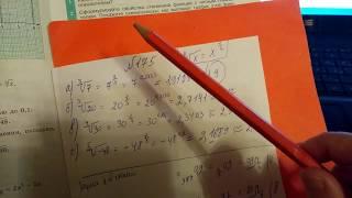 175 Алгебра 9 класс, Корень n-й Степени. Степенная Функция
