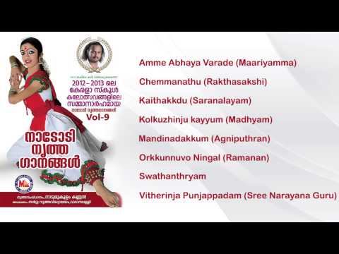 നാടോടിനൃത്തഗാനങ്ങള് | NADODI NRITHAGANANGAL VOL- 9 | Folk Dance Songs Malayalam