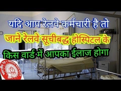 जाने-2018-से-रेलवे-कर्मचारियों-के-लिए-हॉस्पिटल-में-वार्डों-का-नया-entitlement-  -government-staff