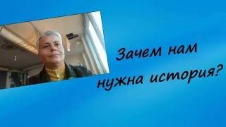 Ольга Липатова  Прямой эфир  Зачем нам нужна история?