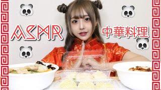ASMR - チャイナ服着て中華料理食べる🐼🇨🇳【咀嚼音】