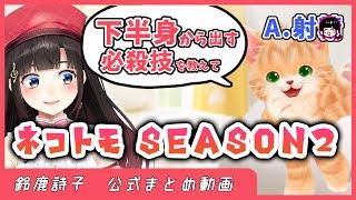 【7分】ネコトモまとめ season2【鈴鹿詩子/にじさんじ】