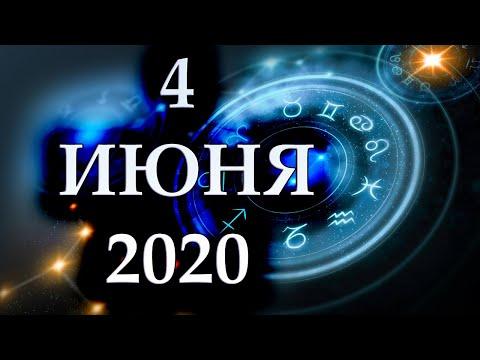 ГОРОСКОП НА 4 ИЮНЯ 2020 ГОДА