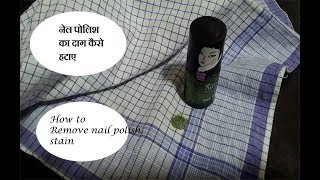How to remove nail polish stain from clothes . How to remove stain from clothes