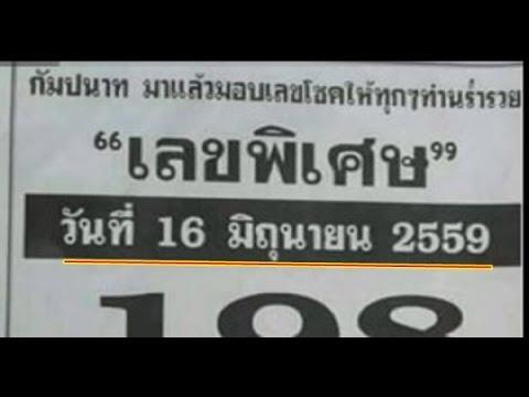 หวยซองเลขพิเศษ 3ตัวบน งวดวันที่ 16/06/59