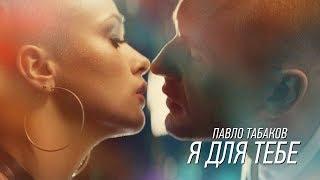 Павло Табаков - Я для тебе (Official Music Video) ПРЕМ'ЄРА!!!