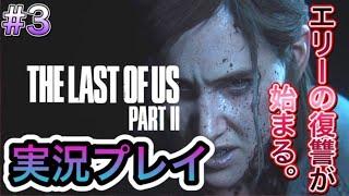 【ラストオブアス2】エリーの復讐が始まる。#3 実況プレイ ライブ配信【THE LAST OF US PART2】