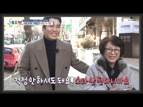 [All Broadcasting in the world] 세모방 - It is a broadcast that makes a star 20180210