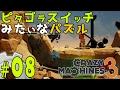 【ゆっくり実況】危険!!赤いドラム缶をゴールまで運べ!!ピタゴラスイッチみたいな物理演算パズルゲーム クレイジーマシン3/Crazy Machines 3 #08