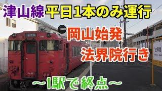 【1駅で終点】津山線 岡山始発法界院行きに乗車!