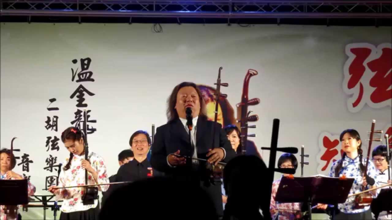 [2015永康社教館] 小蘋果與阿帕契的組合 @溫金龍二胡弦樂團音樂會Kenny Wen Erhu Concert - YouTube