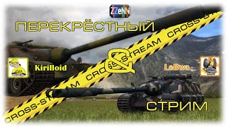Cross-Stream №5: LeBwa и Kirilloid