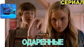 Одаренные [2017] Русский Трейлер (Сериал)