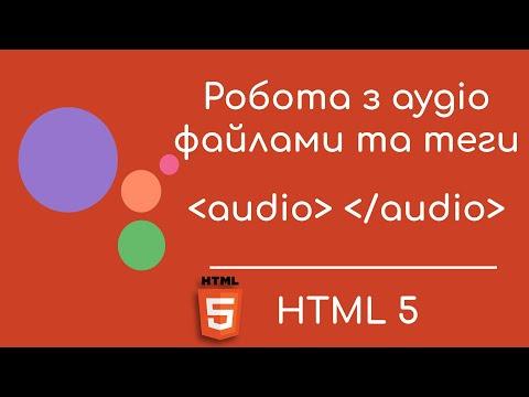 HTML 5 - робота з аудіо файлами