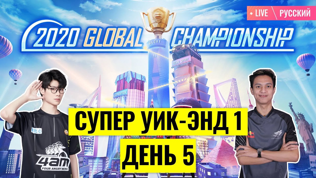 [RU] PMGC 2020 League | Qualcomm | PUBG MOBILE Global Championship | Супер Уик-энд 1 День 3
