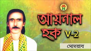 Sohrab - Aynal Haque V-2 | আয়নাল হক | Bangla Jari Gaan | Music Heaven