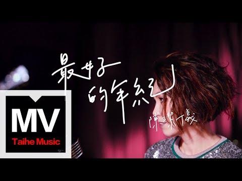 陳潔儀 Kit Chan【最好的年紀】官方完整版MV