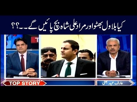 The Reporters  Sabir Shakir  ARYNews  7 January 2019