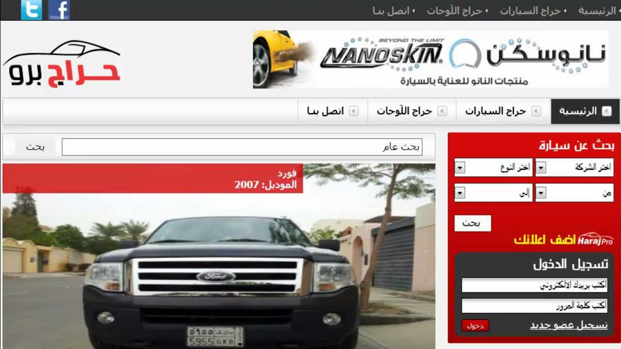 eff4838e50ec6 حراج برو موقع سعودي بيع و شراء السيارات و اللوحات - YouTube