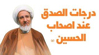 درجات الصدق عند اصحاب الحسين (ع) - الشيخ حبيب الكاظمي