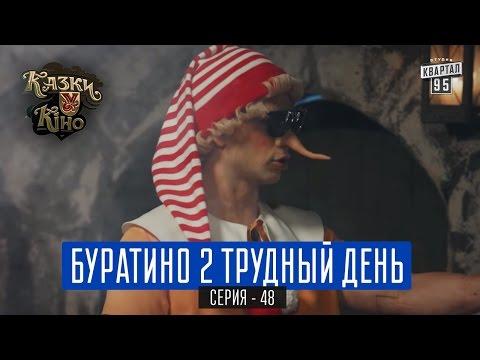 Буратино 2 Трудный День - пародия на фильм Терминатор | Сказки У в Кино, комедия 2017