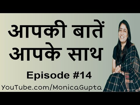 Going Live for the First Time  - मुझे कुछ कहना है - Share Your Thoughts and Feelings - Monica Gupta