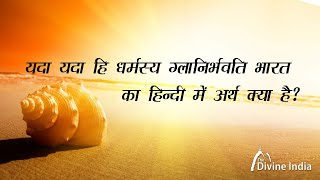 Yada Yada Hi Dharmasya with meaning (यदा यदा हि धर्मस्य ग्लानिर्भवति भारत)