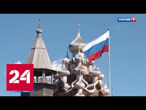 Не так, как обычно: Россия отметила один из главных праздников - Россия 24
