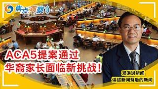 平权提案通过 华人家长面临新问题!邓洪说新闻:因为YouTube的黄标 下面的不能写出来 但都是你想知道的! Jun 11,2020
