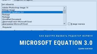 Как быстро вызвать редактор формул Microsoft Equation 3 0