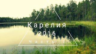 Карелия (2016) часть 1(Путешествие в Карелию (2016) . Поход и рыбалка в Муезерском районе. -------------------------------------------------------------------------------..., 2016-09-06T20:41:25.000Z)