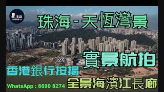 天恆灣景|全海景濱江長廊|港人盡享退休生活|香港銀行按揭